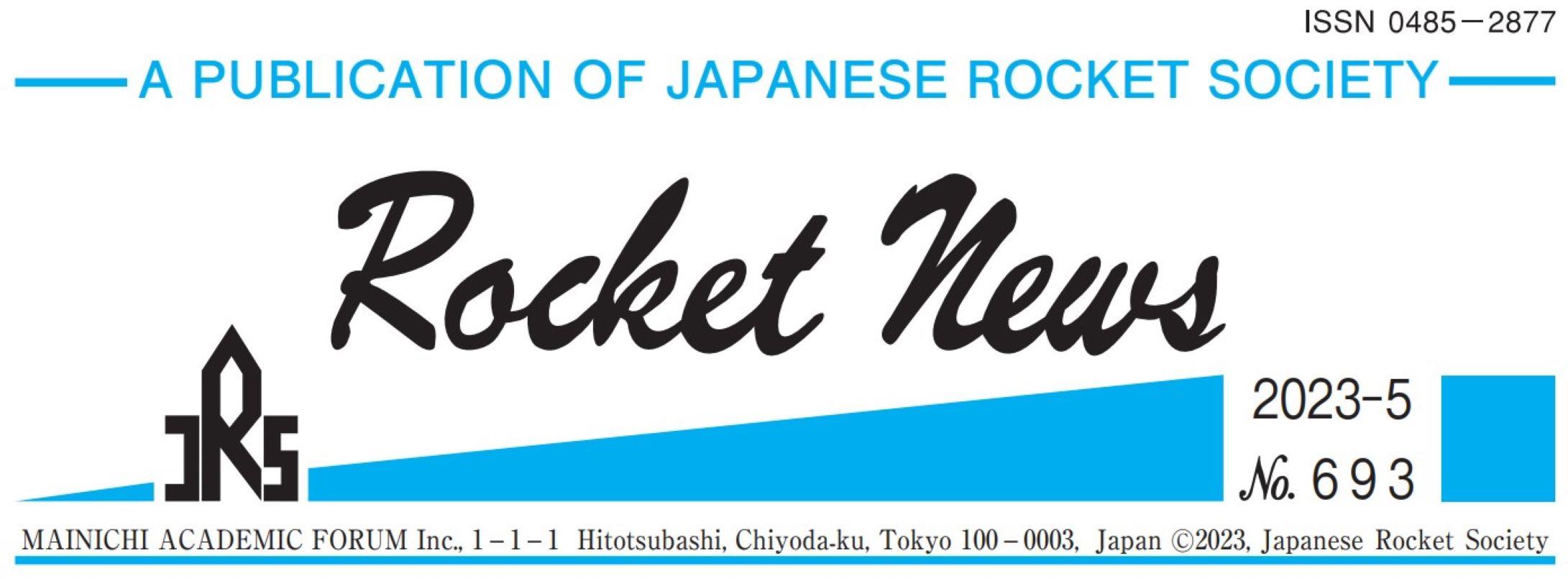 日本ロケット協会